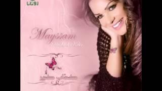 تحميل و استماع Mayssam Nahas ... Yekhalili Albak | ميسم نحاس ... يخليلي قلبك MP3