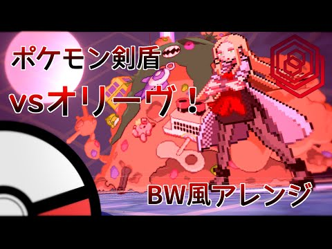 寶可夢劍盾 秘書奧利薇BGM BW化