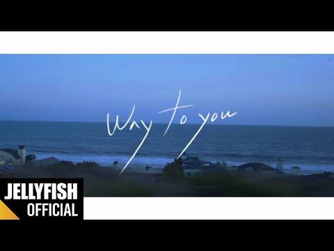 혁(HYUK) - 'way to you' Official Lyric Video