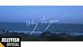 Hyuk - Way to you