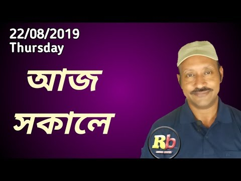 Rudra Barta morning special. National and state Related Reports.