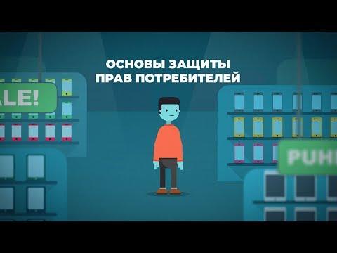 Основы защиты прав потребителей (Russian)