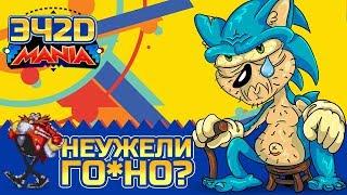 Обзор Sonic Mania - ЭЧ2D #73