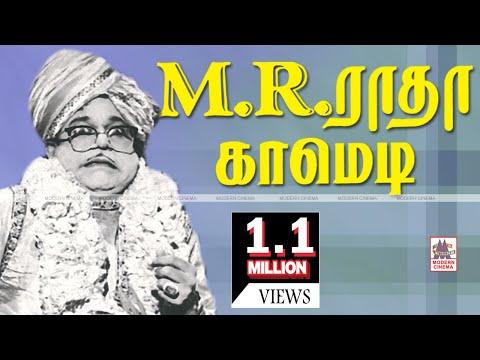 M R Radha Comedy Collection   எம்.ஆர்.ராதா சிறந்த காமெடி தொகுப்புகள்