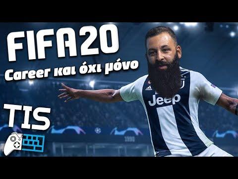🔴 FIFA 20 CAREER και όχι μόνο! | TechItSerious