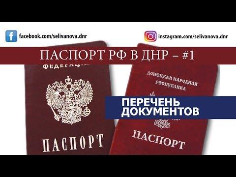 ПОДРОБНАЯ ВИДЕО-ИНСТРУКЦИЯ 📑 - Перечень документов на паспорт РФ для граждан ДНР