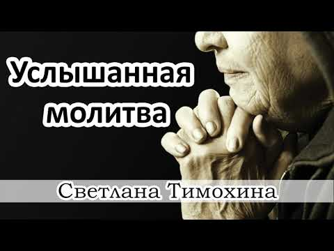 """""""Услышанная молитва""""  -  христианский рассказ. Светлана Тимохина."""