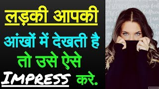 If a Girl Looks in your Eyes, Then how to Impress her   Love guruji   Love tips