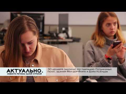 Актуально Псков / 06.09.2021
