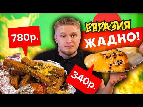ЖАДНАЯ ЕВРАЗИЯ спустя 3 года. Славный Обзор. видео