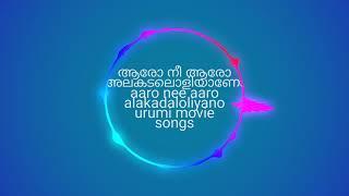 Aaro Nee Aaro Alakadaloliyano Urumi movie songs