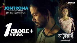 Mp3 Jontrona Nodorai Mp3 Song Download By Piran Khan