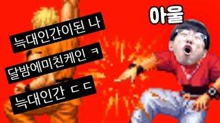 [케인 킹오브98] 자기가 되게 잘하는 줄 알아 180106