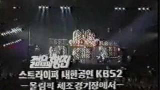 Stryper - Sing-Along Song - Live in Korea 1989