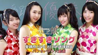 愛踊祭2016りんご娘/すきすきソングWEB予選課題曲