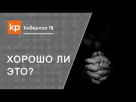 Христианские молитвы от сглаза и порчи