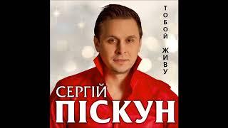 Сергій Піскун - Тобой живу / ПРЕМЬЕРА 2018!