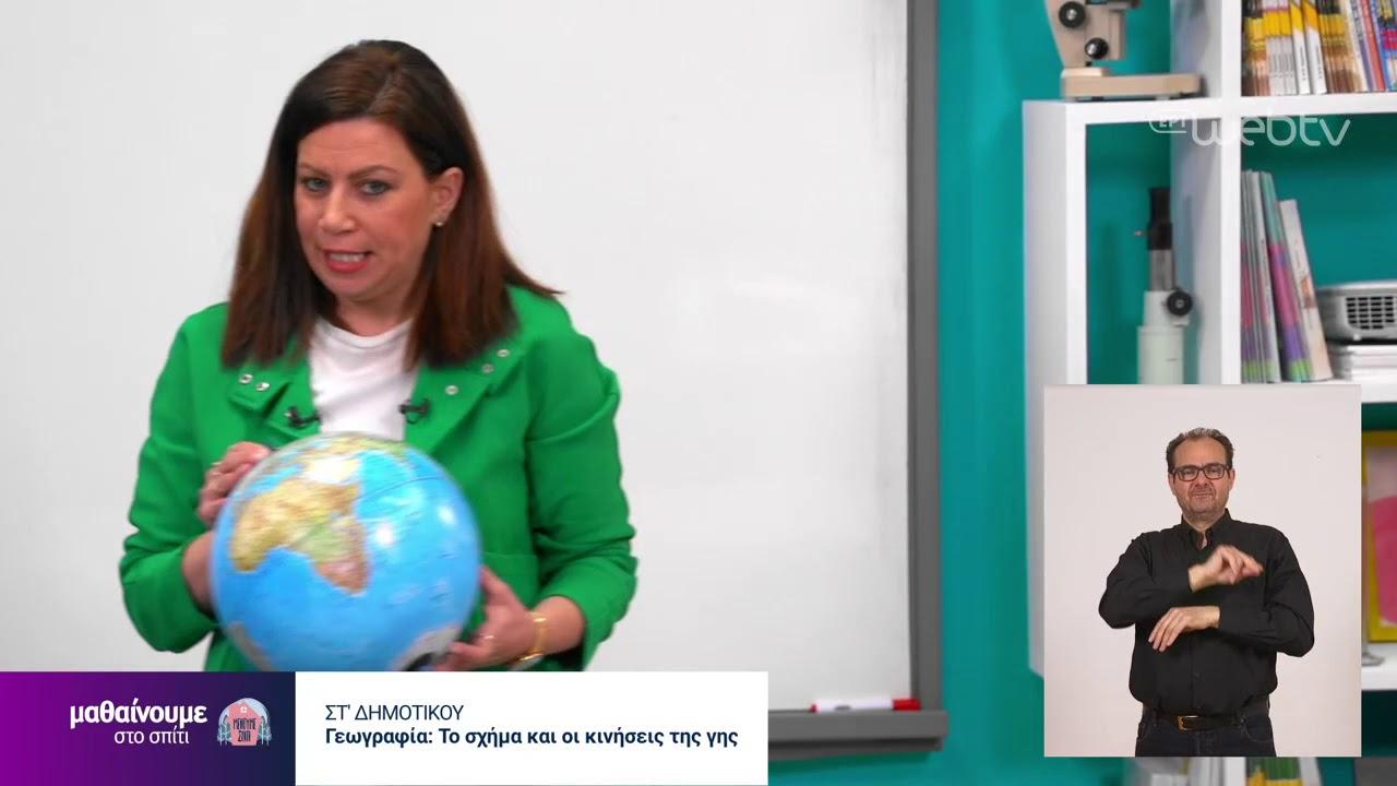Μαθαίνουμε στο Σπίτι | ΓΕΩΓΡΑΦΙΑ | ΣΤ΄ Τάξη: «Το σχήμα και οι κινήσεις της Γης» | 05/05/2020 | ΕΡΤ