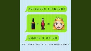 Королева танцпола (DJ Tarantino & DJ Dyxanin Remix)