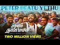 Peter Beatu Yethu | Tamil Lyrical Video | Sarvam Thaala Mayam | Rajiv Menon | AR Rahman |GV Prakash