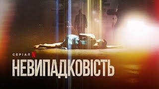 Невипадковість   Hit & Run   Український трейлер   Netflix