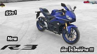 รีวิว Yamaha YZF-R3 โฉมใหม่ !!! มีอะไรเปลี่ยนจากเดิมบ้าง ???