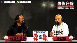 邊個江湖大佬撞鬼嚇到喊 [嘉賓:何漢明師傅] 〈恐怖在線〉2018-12-17