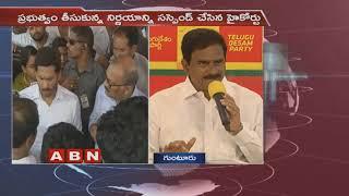 Galla Jayadev LIVE   TDP Press Meet in Guntur   ABN LIVE