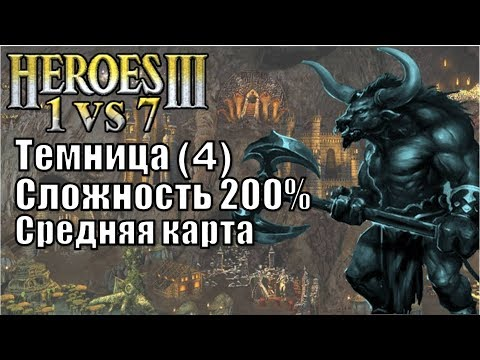 Герои меча и магии 7 1.8