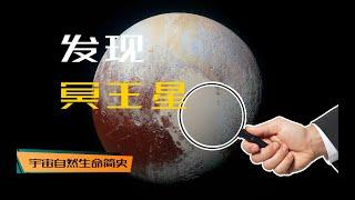 宇宙自然生命简史03:醉了,冥王星居然是这样发现的!