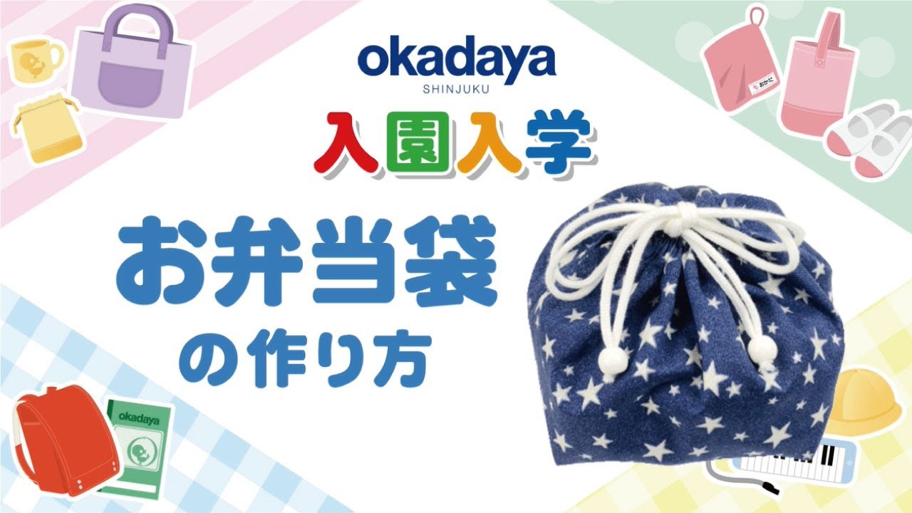 【入園入学】お弁当袋の作り方