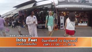 Itchy Feet ภาษาอังกฤษติดเที่ยว - กรุงเทพฯ