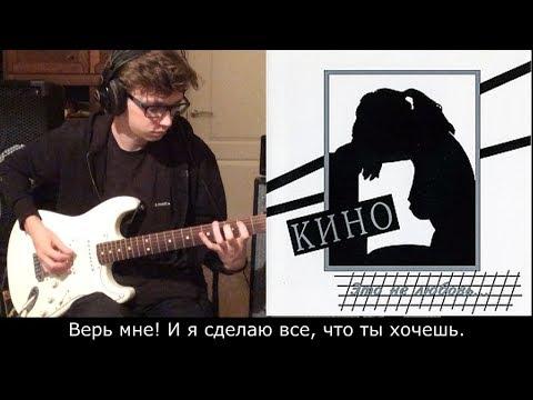 """Альбом """"Это не любовь..."""": 09 Верь мне. Кавер/соло партия/караоке/как играть."""