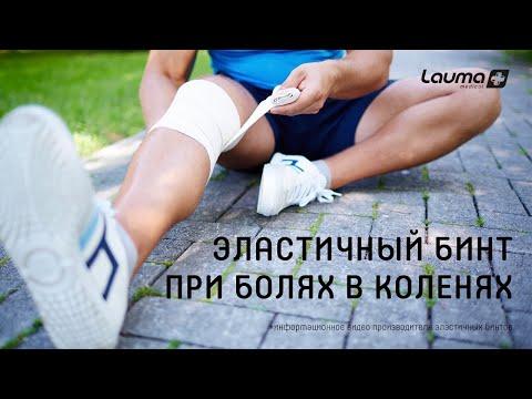 Эластичный бинт при болях в коленях