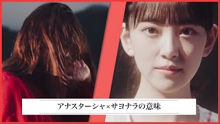 【エモすぎ注意】 アナスターシャとサヨナラの意味を合わせてみた / 乃木坂46