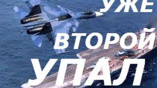 Что не так с  Адмиралом Кузнецовым Второй за месяц  истребитель Су 33 упал в море