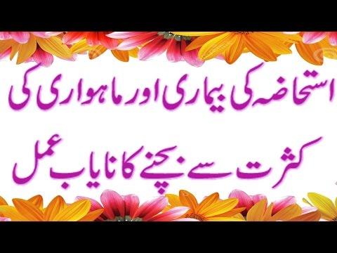 haiz ka zyada ana ka ilaj | heavy menses treatment | periods
