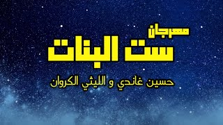 تحميل اغاني Hussein Ghandy - El Leithy Karawan - Set El Banat | حسين غاندي و الليثي كروان - مهرجان ست البنات MP3