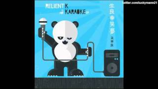 Relient K - Crazy [Gnarls Barkley Cover] K Is For Karaoke EP 2011