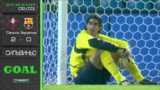 Как забивали в Испании 12 лет назад