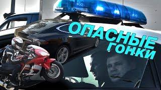 Спортбайк и Тесла versus копы. Реакция полиции на мот без номера - мотвлог №35