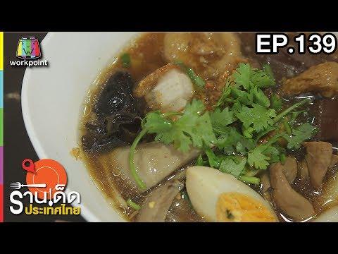 ร้านเด็ดประเทศไทย |  EP.139 | 26 มิ.ย.60