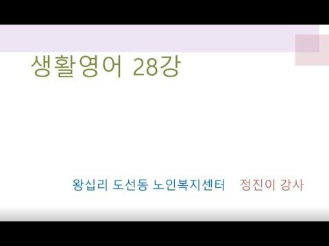생활영어 28강(2021) width=