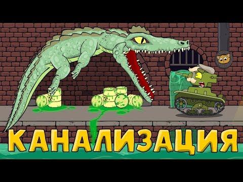 Канализация - Мультики про танки онлайн видео