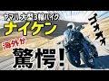 【海外の反応】衝撃!!ヤマハの大型3輪バイク『ナイケン』に海外が驚愕!海外「ヤマハはとんでもないバイクを作りやがった・・・」