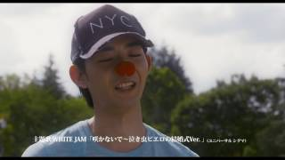映画『泣き虫ピエロの結婚式』予告編~竜星涼ver.~