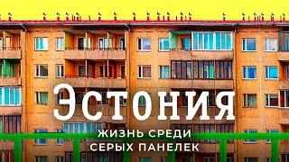 Жизнь русских в Эстонии
