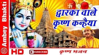 Dwarkadheesh Bhajan    Dwarka Wale Krishna   - YouTube