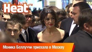 Моника Беллуччи приехала в Москву