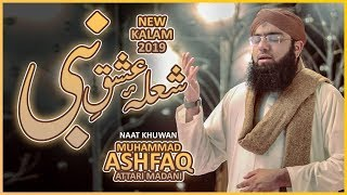 New Naat 2019   Shola E Ishq E Nabi Seene Se Bahar Nikla   Muhammad Ashfaq Attari | Naat Production
